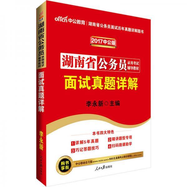 中公版·2017湖南省公务员录用考试辅导教材:面试真题详解(二维码版)