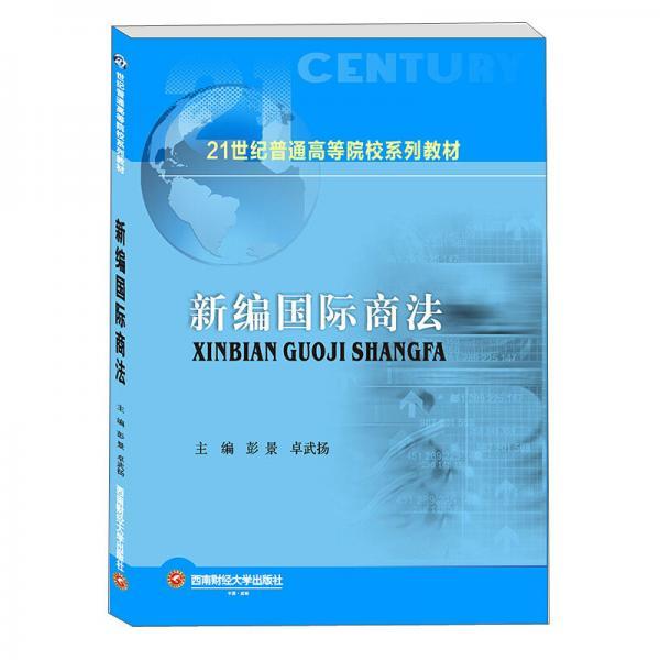 新编国际商法/彭景,卓武扬
