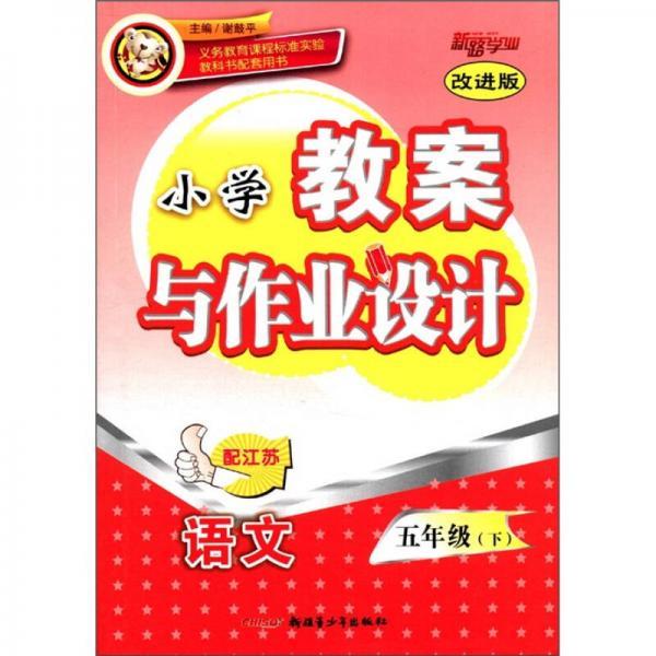 小学教案与作业设计:语文(5年级下)(配江苏·改进版)