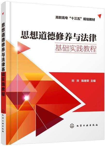 思想道德修养与法律基础实践教程(刘洋)