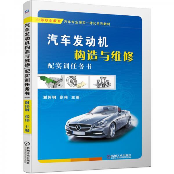 汽车发动机构造与维修(配实训任务书)