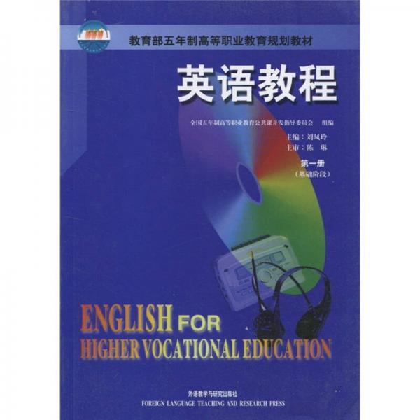 教育部五年制高等职业教育规划教材:英语教程1(基础阶段)