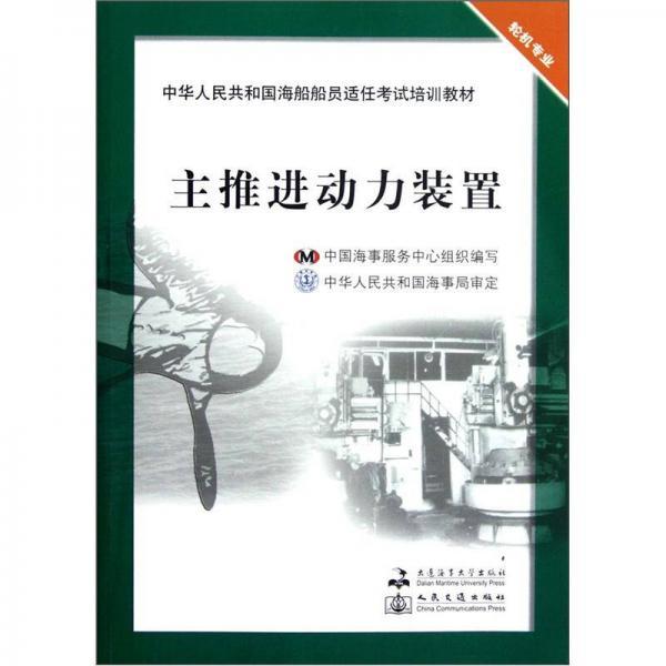 中华人民共和国海船船员适任考试培训教材(轮机专业):主推进动力装置