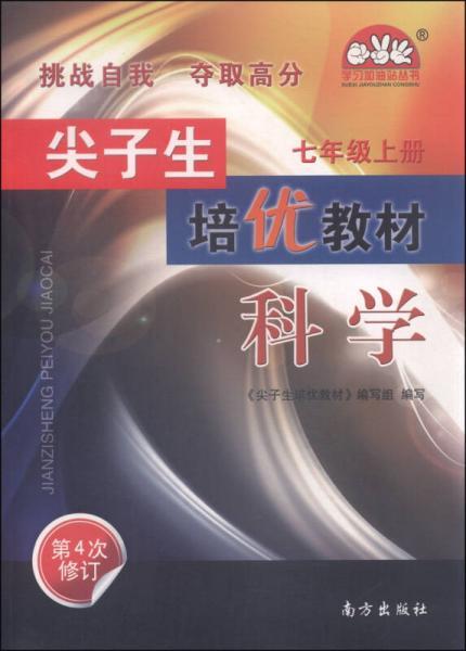 学习加油站丛书 尖子生培优教材:科学(七年级上册 第4次修订)