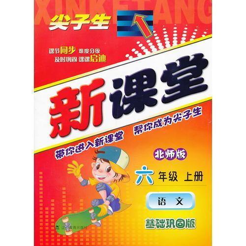 2013秋尖子生新课堂--六年级语文上(北师)