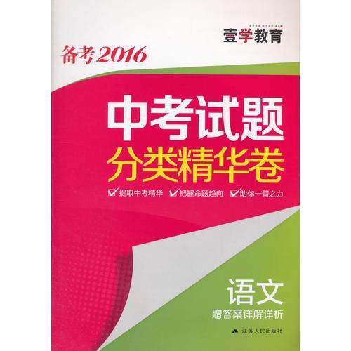 语文-中考试题分类精华卷(备考2016)
