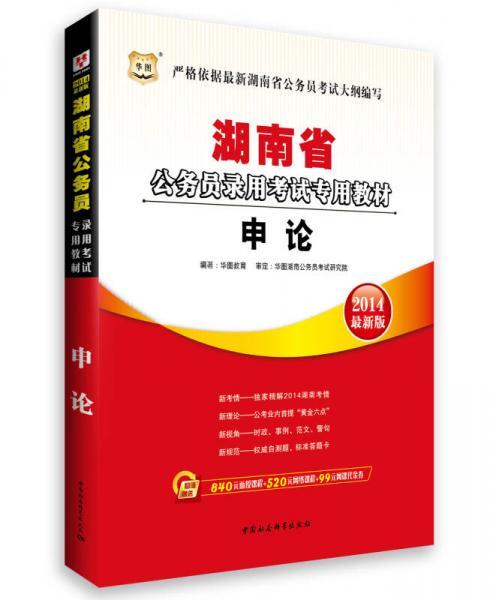 华图·2014湖南省公务员录用考试专用教材:申论