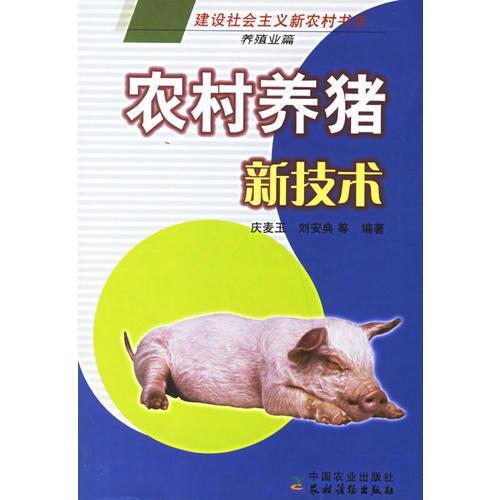 农村养猪新技术