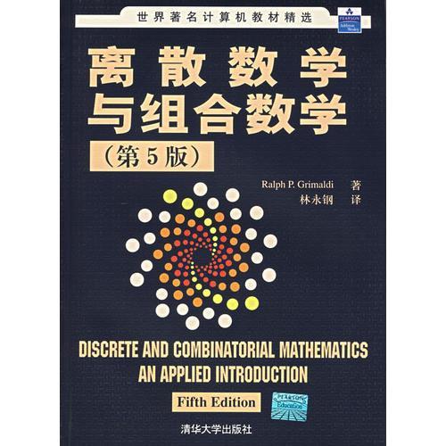 离散数学与组合数学