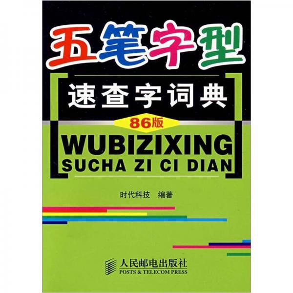 五笔字型速查字词典(86版)
