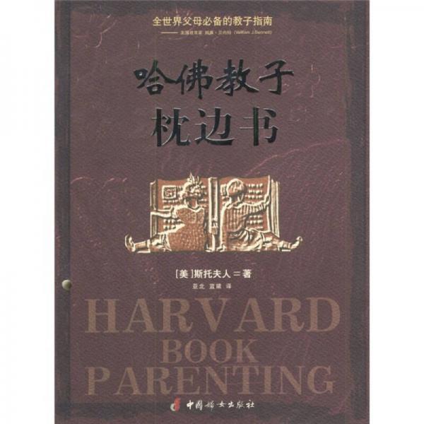 哈佛教子枕边书