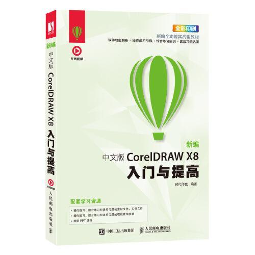新编 中文版CorelDRAW X8入门与提高