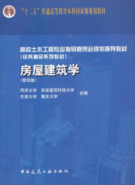 高校土木工程专业指导委员会规划推荐教材(经典精品系列教材):房屋建筑学(第4版)