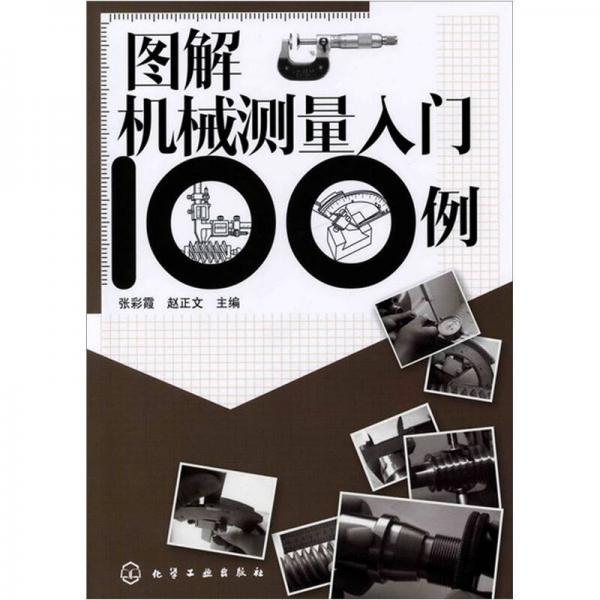 图解机械测量入门100例