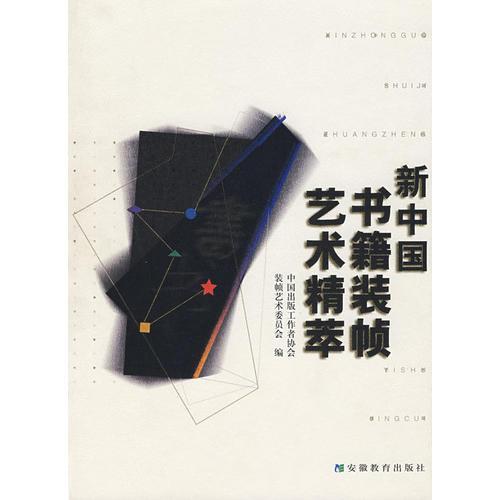 新中国书籍装帧艺术精萃