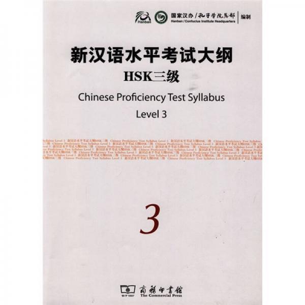 新汉语水平考试大纲HSK3级