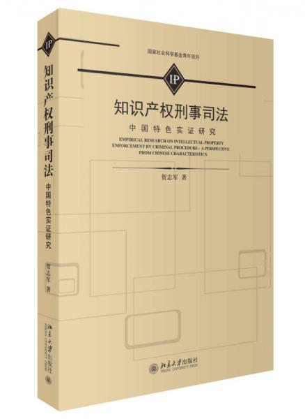知识产权刑事司法 中国特色实证研究