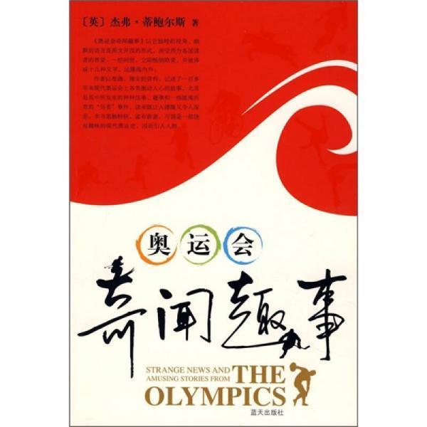 奥运会奇闻趣事
