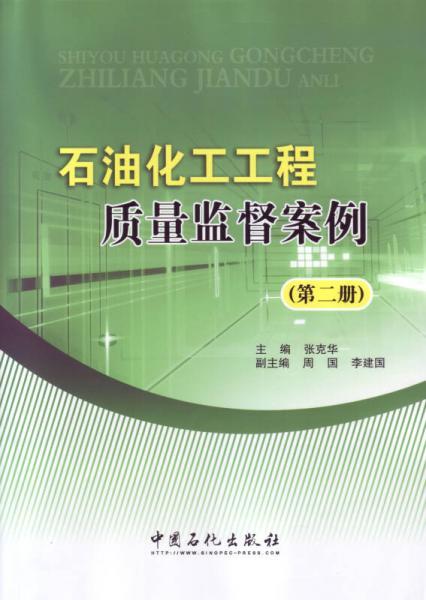 石油化工工程质量监督案例(第二册)