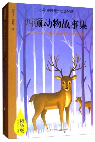 西顿动物故事集(精华版)/小学生领先一步读名著