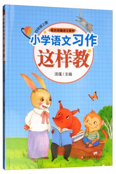 小学语文习作这样教(四年级上册配合统编语文教材)