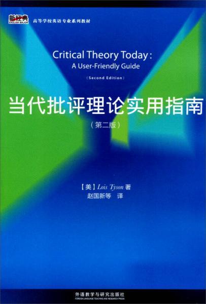当代批评理论实用指南(第二版)/新经典·高等学校英语专业系列教材