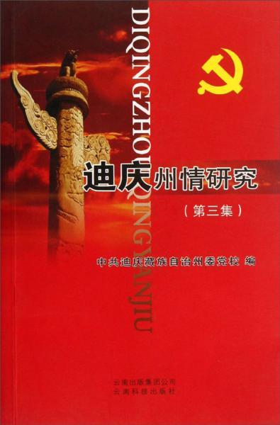 迪庆州情研究. 第三集