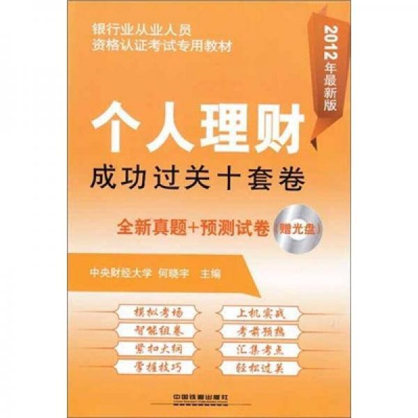个人理财成功过关十套卷(2012银行)(最新真题+预测试卷)