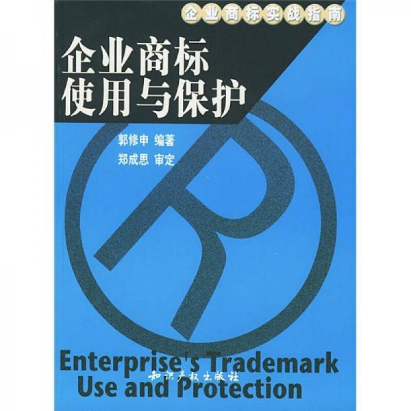 企业商标实战指南:企业商标使用与保护