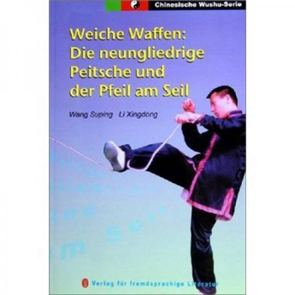软器械:九节鞭和绳镖(德文)
