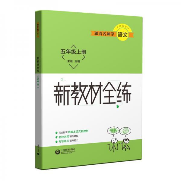 跟着名师学语文新教材全练语文五年级上册