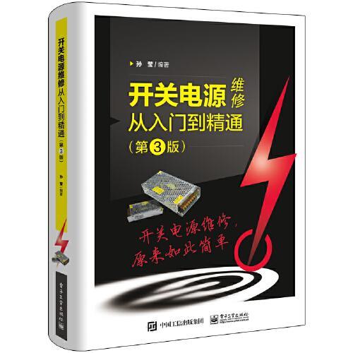 开关电源维修从入门到精通(第3版)