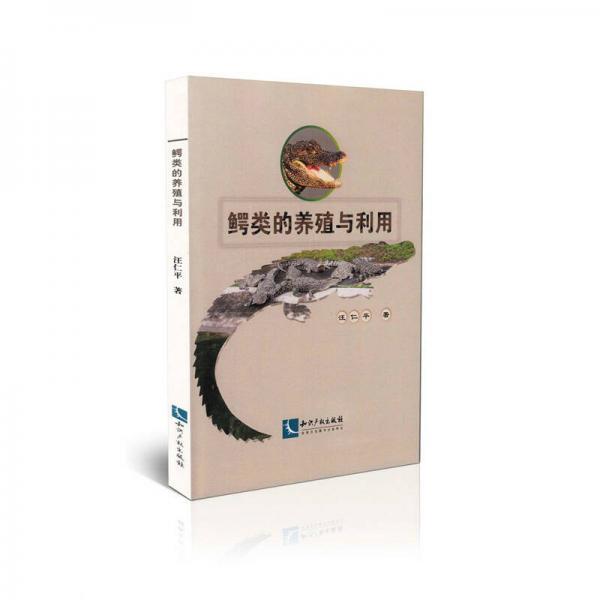 鳄类的养殖与利用