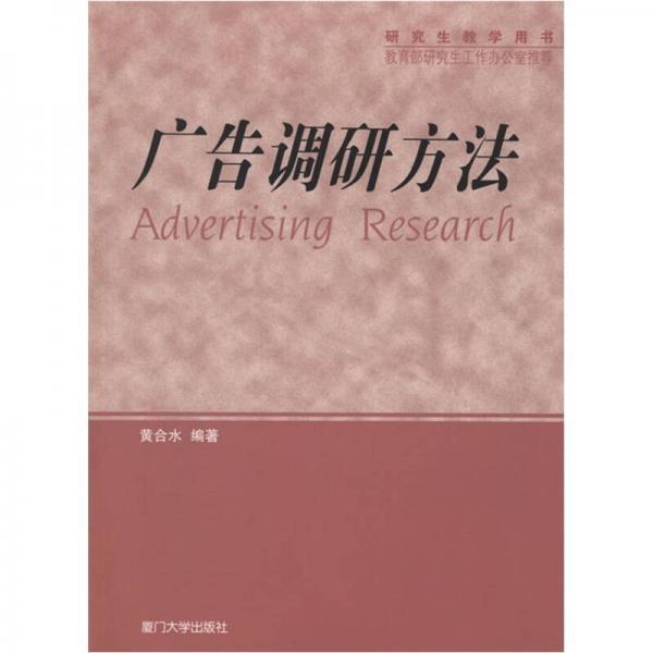 广告调研方法