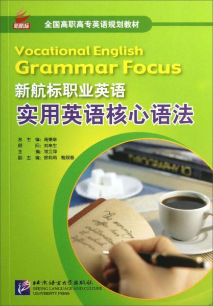 新航标职业英语实用英语核心语法/全国高职高专英语规划教材