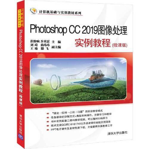 Photoshop CC 2019图像处理实例教程(微课版)