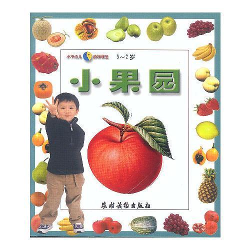 小不点儿阶梯课堂(0-2岁)小果园