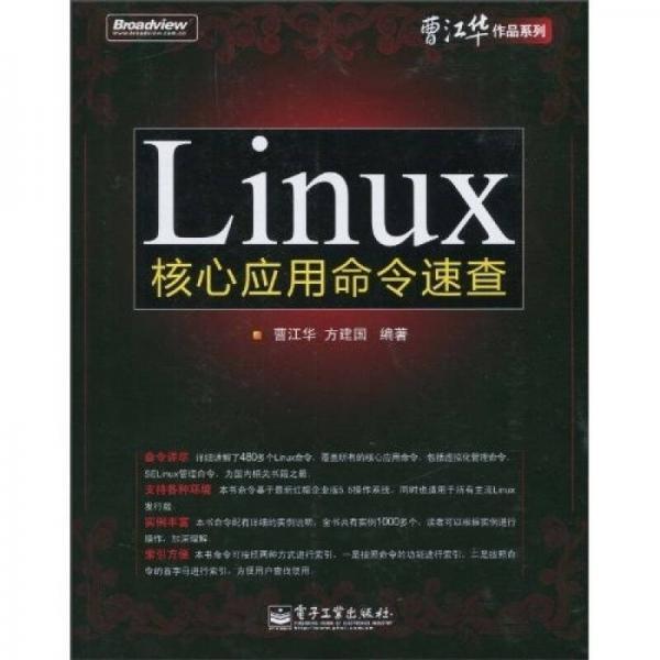 Linux 核心应用命令速查