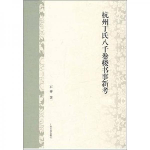 杭州丁氏八千卷楼书事新考