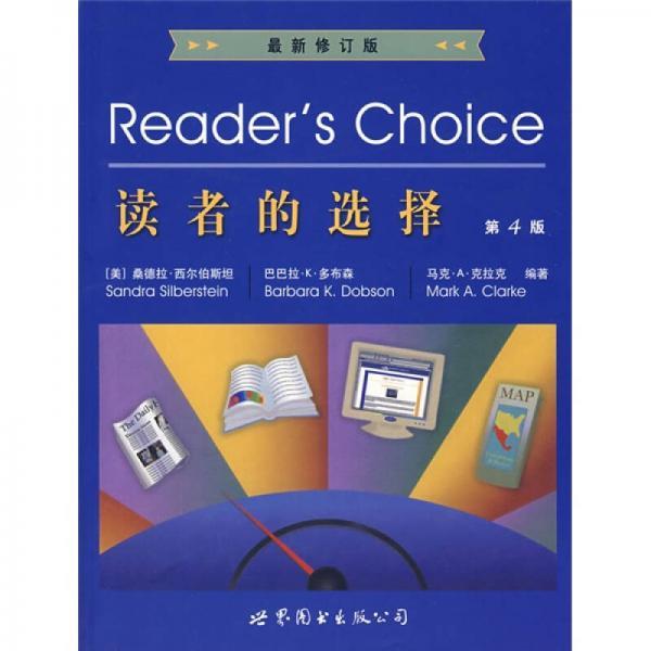 读者的选择