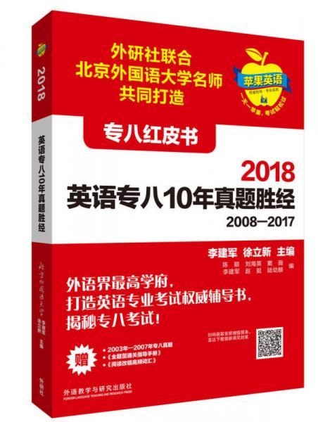 苹果英语专八红皮书:2018英语专八10年真题胜经2008-2017