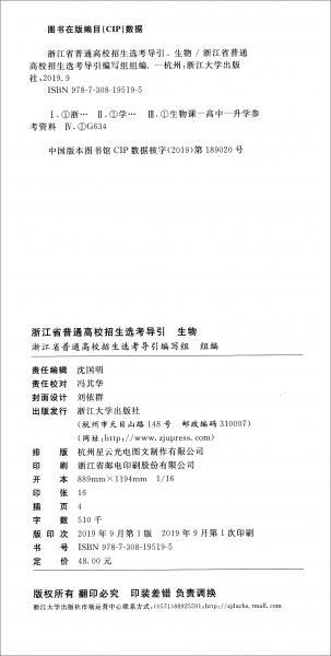 生物/浙江省普通高校招生选考导引