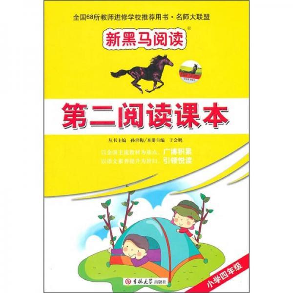 新黑马阅读:第二阅读课本(小学4年级)