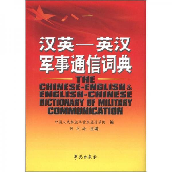 汉英-英汉军事通信词典