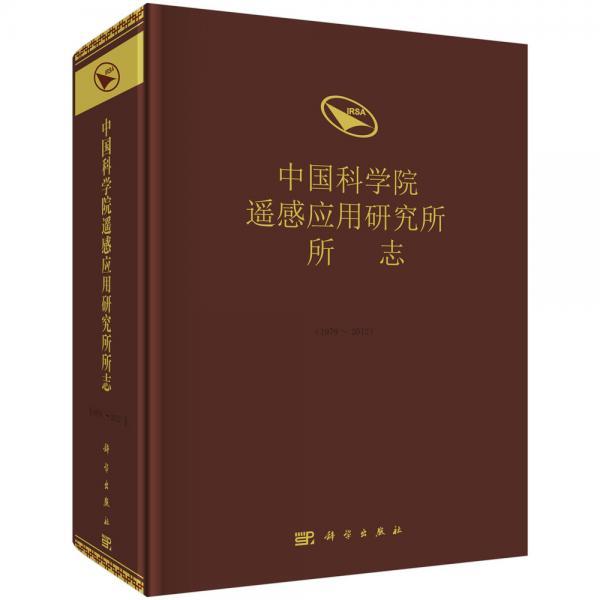 中国科学院遥感应用研究所所志:1979~2012