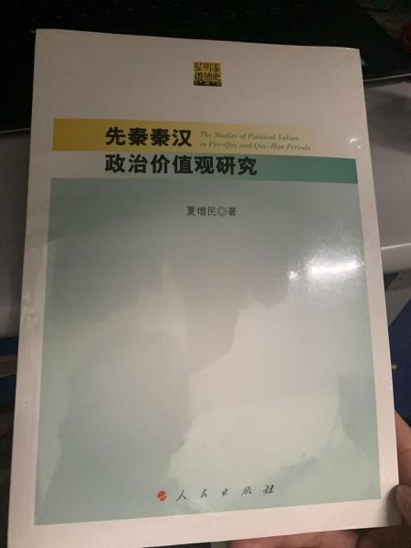 先秦秦汉政治价值观研究