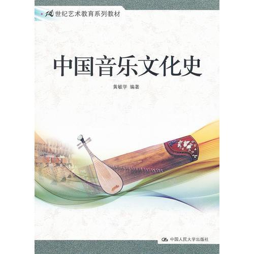 中国音乐文化史(21世纪艺术教育系列教材)