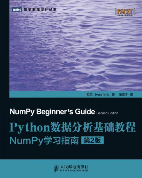 Python数据分析基础教程(第2版)