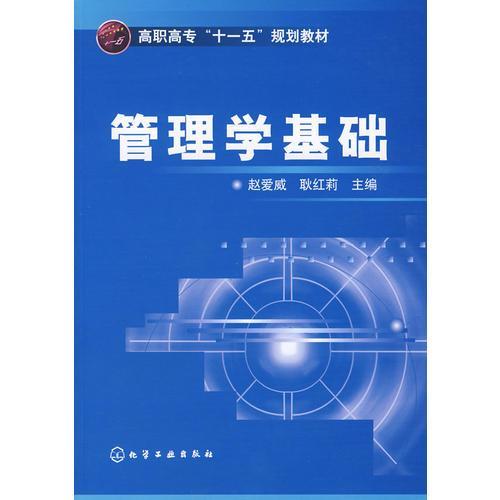 管理学基础(赵爱威)