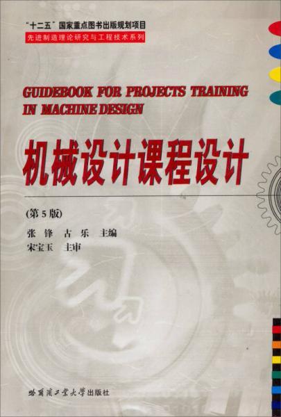 """""""十二五""""国家重点图书出版规划项目先进制造理论研究与工程技术系列:机械设计课程设计(第5版)"""